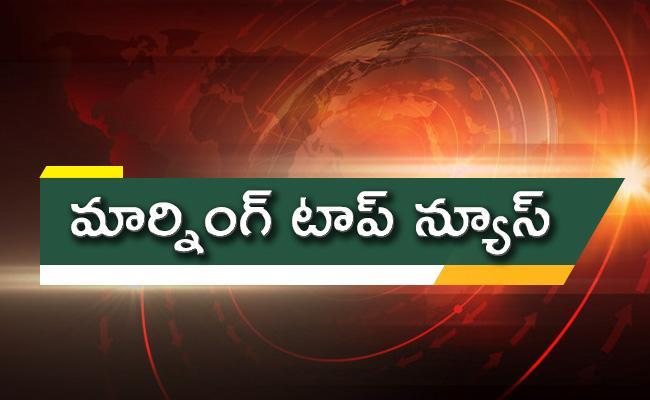 Today Telugu Morning News Headlines 24-1-2021 - Sakshi