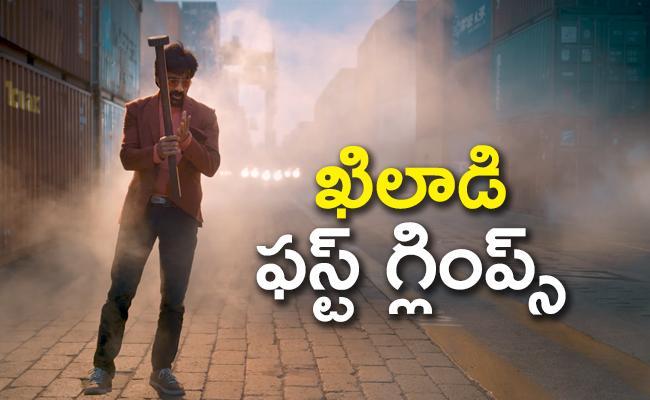 Ravi Teja Khiladi First Glimpse Released - Sakshi