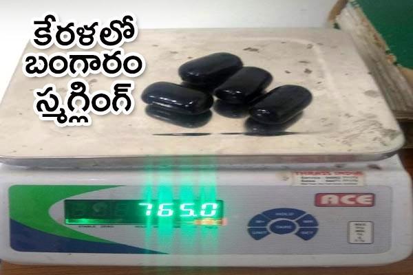Gold seized at Kozhikode Airport it's Cost Rs.53 lakshs - Sakshi