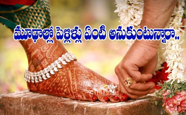 People Get Married In Foolish Without Wedding dates, Trending Har Din Shubh Hai - Sakshi
