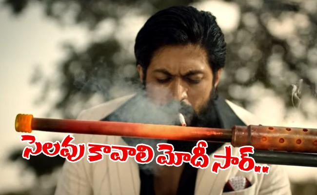 Hero yash Fans Twitter Tag To narendra Modi For Holiday On KGF2 Releasing Day - Sakshi