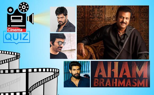Cinema Quiz on Pan India Movies: Aham Brahmasmi Telugu Movie Hero - Sakshi
