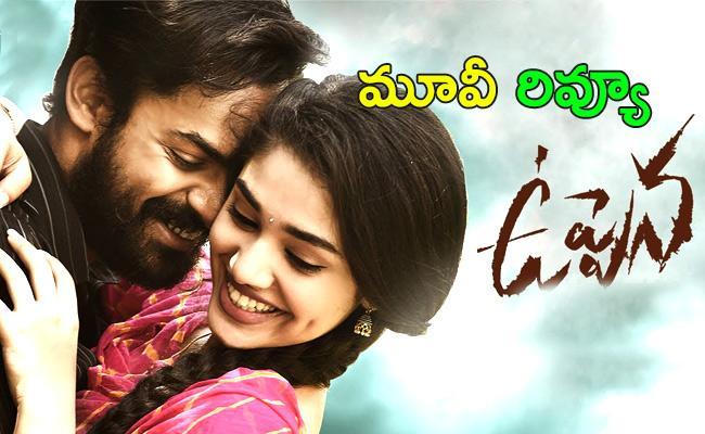 Vaishnav Tej Uppena Telugu Movie Review And Rating - Sakshi