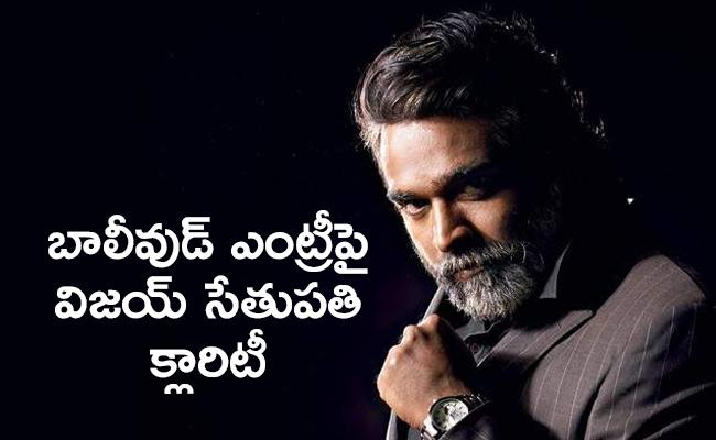 Vijay Sethupathi Reveals Reason About Why He Quits Laal Singh Chaddha - Sakshi