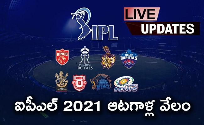 LIVE: IPL Auction 2021 Updates In Telugu - Sakshi