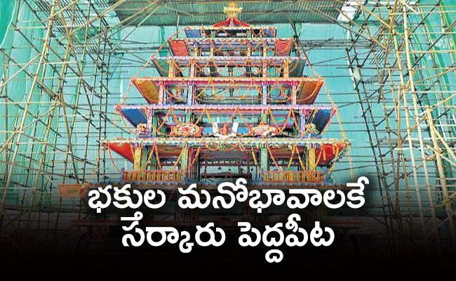 CM YS Jagan Will Visit Antarvedi Today - Sakshi