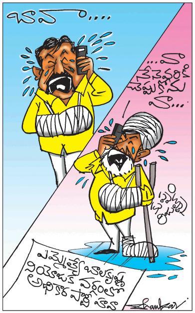 Sakshi Cartoon 23-02-2021