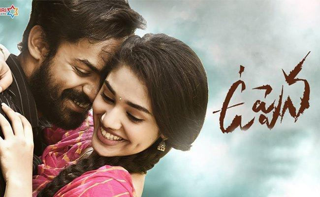Uppena Movie Digital Rights Bought By Netflix Released On April 11 - Sakshi