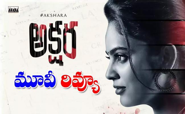Akshara Telugu Movie And Rating - Sakshi