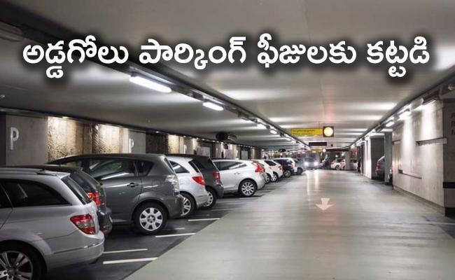 GHMC Ready To Implement Uniform Parking Ticket - Sakshi