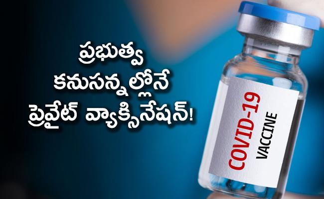 Discussion Started On Cost Of Covid Vaccine In Private Hospitals - Sakshi
