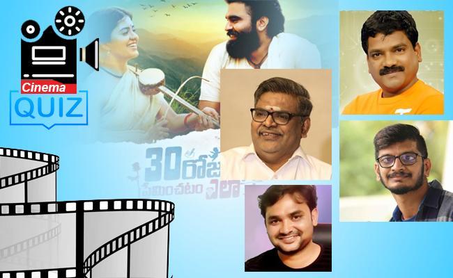 Cinema Quiz: Who is The Writer of Neeli Neeli Akasam Telugu Song - Sakshi