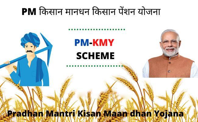 Benefits Of PM Kisan Maan Dhan Yojana Scheme - Sakshi