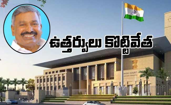 Shock To SEC Nimmagadda Ramesh Kumar In Ap High Court - Sakshi