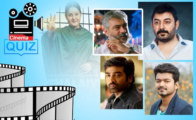Cinema Quiz: Who Plays MGR Role in Thalaivi Movie - Sakshi