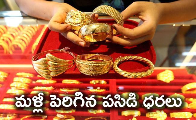 Gold rate today rises above Rs 46000 - Sakshi