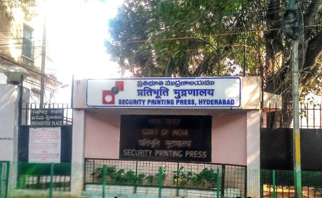 Security Printing Press Hyderabad Recruitment 2021 Apply Online - Sakshi