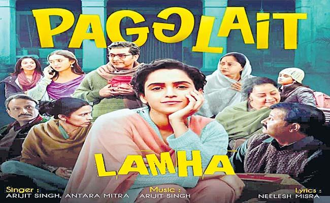Pagglait Official Trailer Sanya Malhotra, Sayani Gupta & Ashutosh Rana - Sakshi