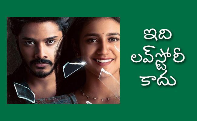 Priya Prakash Varrier And Teja Sajja Ishq Movie First Look Release - Sakshi