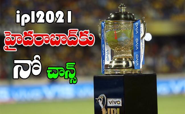 IPL 2021: BCCI Announces Schedule For IPL, Starts April 9 - Sakshi