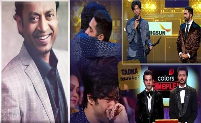 Irrfan Khans Son Babil Cries Inconsolably As He Receives An Award - Sakshi