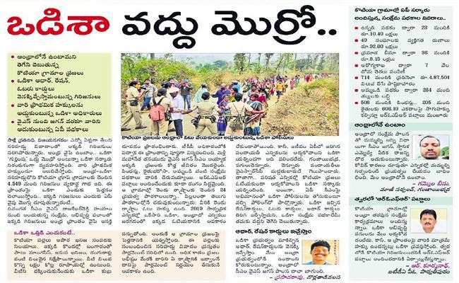Distribution of essential goods to Kotia group villages people - Sakshi