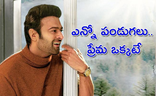 Prabhas Radhe Shyam Ugadi Special Look Poster Out - Sakshi