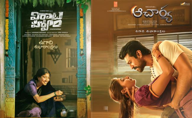 Ugadi Special Posters From Tollywood Movies - Sakshi