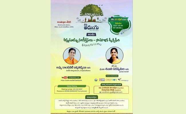Program On Social Perspective And Annamayya Psalms - Sakshi