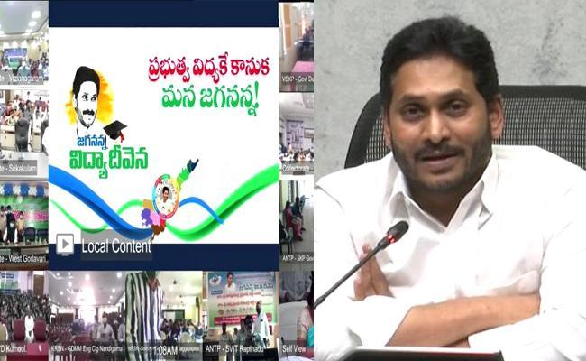 CM YS Jagan Participated In Vidya Deevena Distribution Program - Sakshi