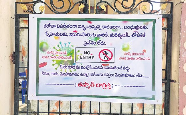 Man Wrote Banner Saying Relatives And Friends Not To Come During Corona - Sakshi