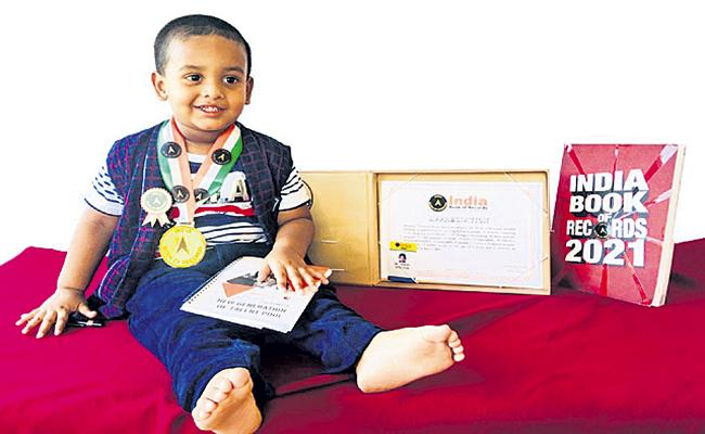 Two years old boy Ranked in the India Book of Records - Sakshi