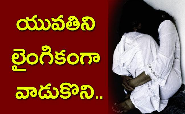 Woman Files Cheating Case Against Boyfriend In bowenpally - Sakshi
