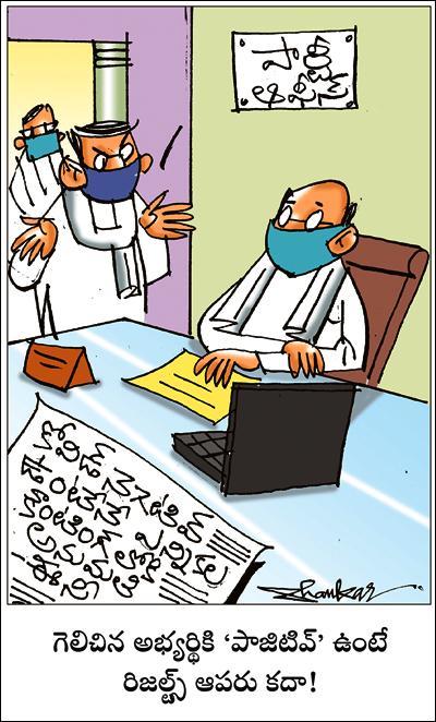 Sakshi Cartoon 30 04 2021