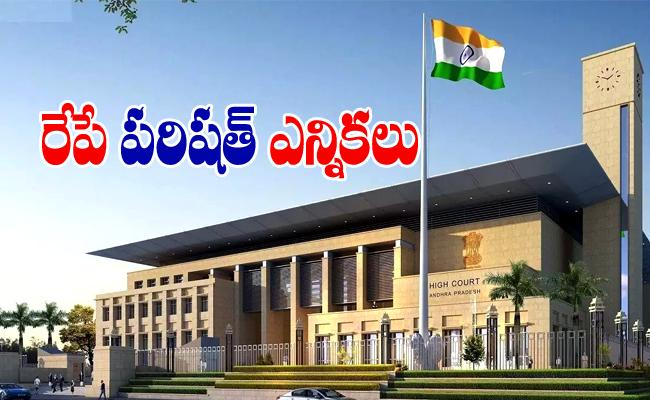 AP HC Division Bench Gave Green Signal To Conduct ZPTC And MPTC Election - Sakshi