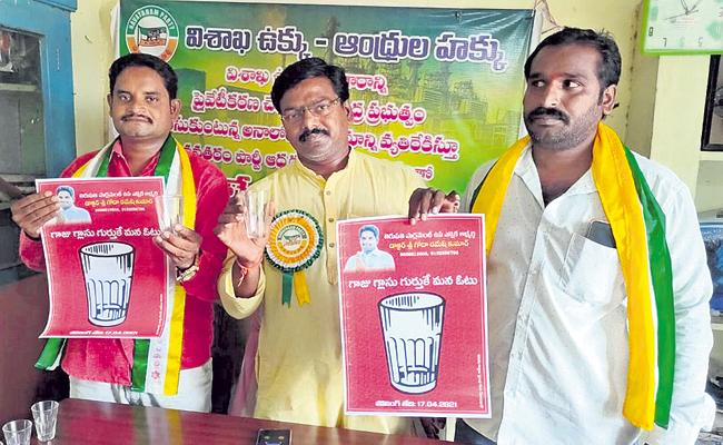 Navataram Party Leader Comments About Glass Symbol - Sakshi
