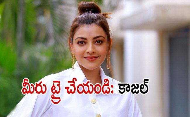 kajal Aggarwal Reveals Her Recent Habit And Said Its Help Her Relax - Sakshi