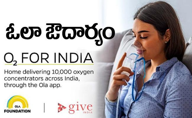Bengaluru: Ola Partners GiveIndia Give Free Oxygen Concentrators Customers - Sakshi