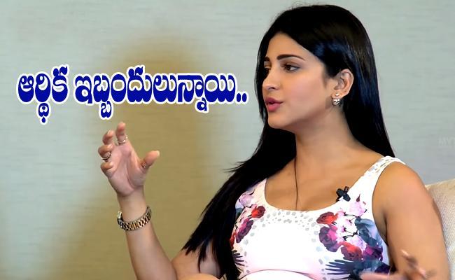 I Too Have Financial Issues : Shruti Haasan - Sakshi