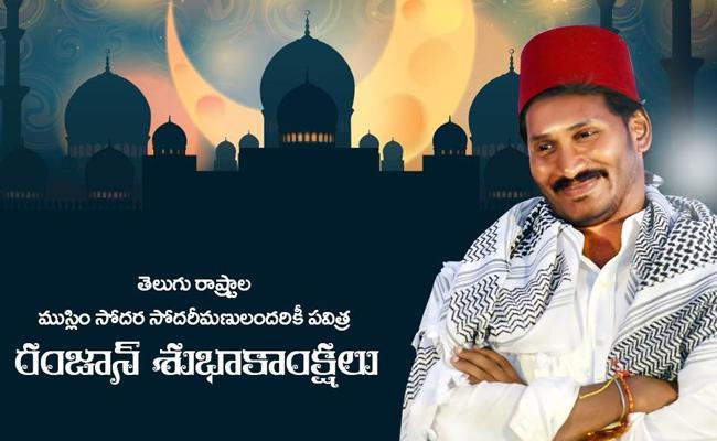 CM YS Jagan Ramzan Wishes To Muslims - Sakshi