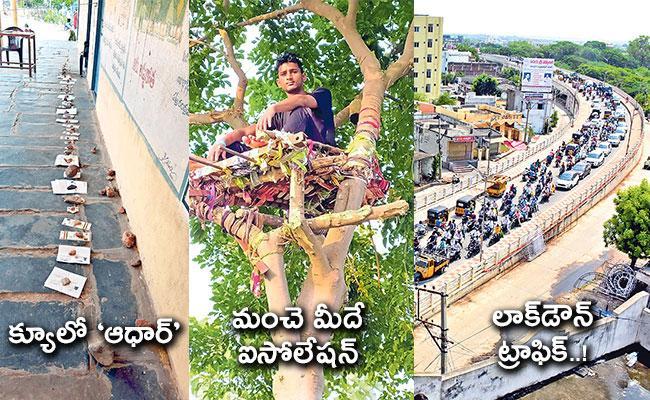 Local to Global Photo Feature in Telugu: Ramadan Celebration, Telangana Lockdown, Traffic - Sakshi