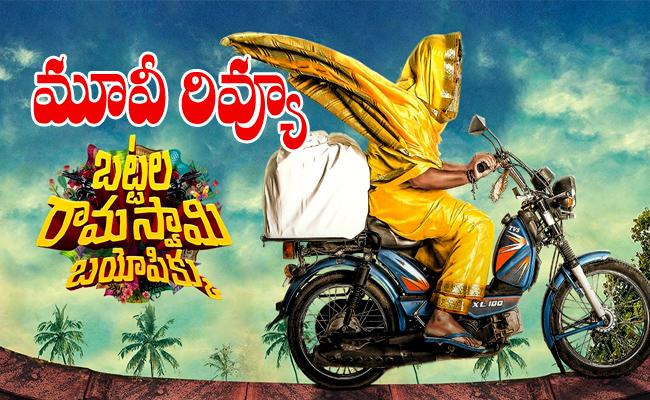 Battala Ramaswamy Biopic Telugu Movie Review - Sakshi