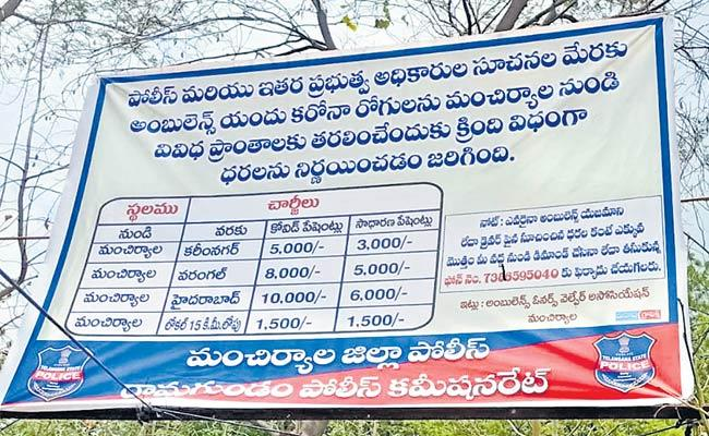 Ambulance Rent Charges  fixed In Mancherial District - Sakshi
