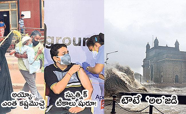 Local to Global Photo Feature in Telugu: Cyclone Tauktae, Vaccination, Corona Test - Sakshi
