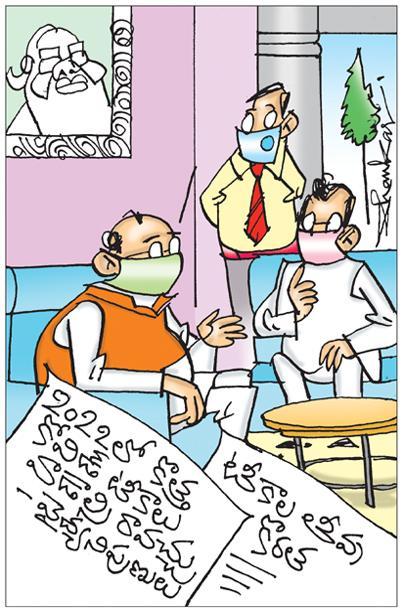 Sakshi Cartoon 18 05 2021