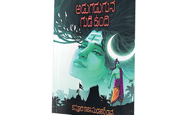 Book Review: Adugaduguna Gudi Undi, Oka Bhargavi Telugu Books - Sakshi