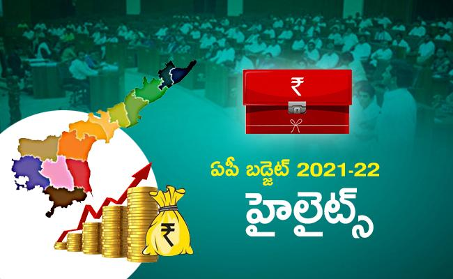 AP Assembly Budget Session 2021 Live Updates And Highlights In Telugu - Sakshi