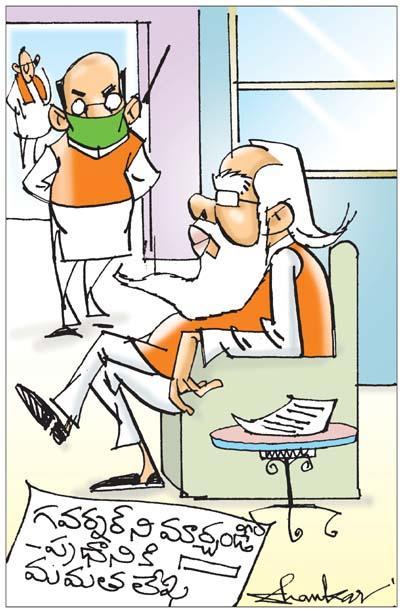 Sakshi Cartoon 20-05-2021