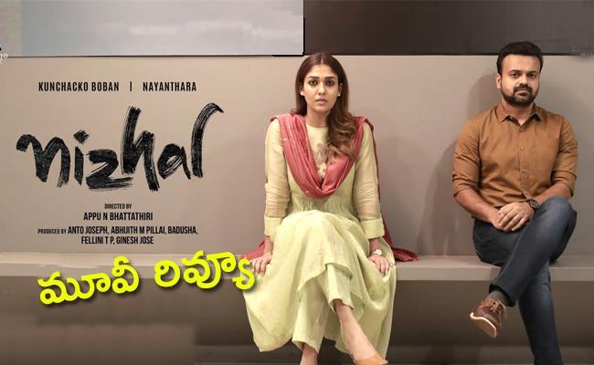 Nayanthara Nizhal Malayalam Movie Review - Sakshi