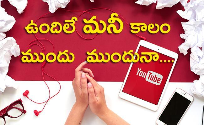Youtube Announces 100 Million Dollars Shorts Fund For Creators - Sakshi